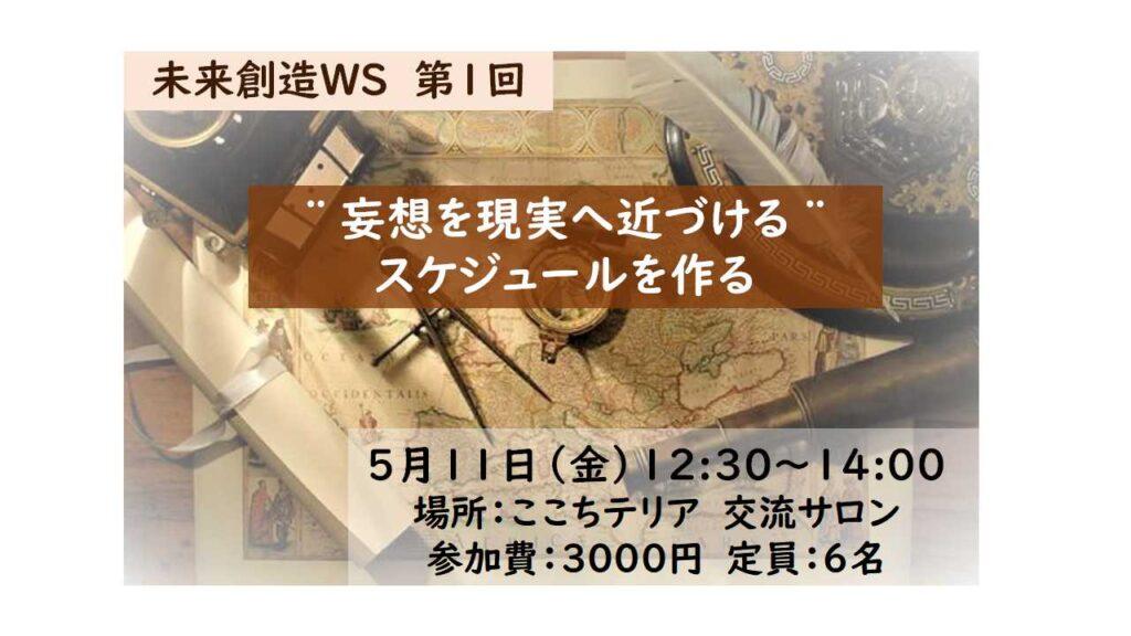5/11(金)未来創造ws第1回「妄想を現実へ近づけるスケジュールを作る」